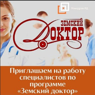 Земский доктор