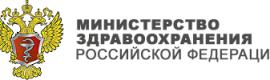 МИНЗДРАВ РФ