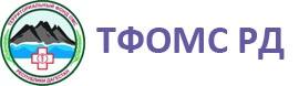 Территориальный фонд обязательного медицинского страхования Республики Дагестан